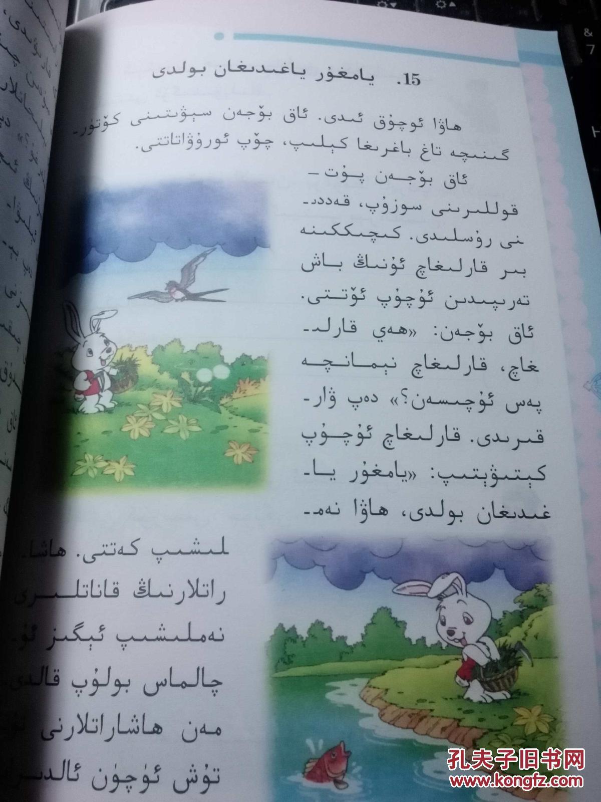 小学维文语文课本 一年级下册 维吾尔文 学习维吾尔文的利器 语言地道