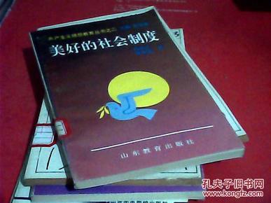 共产主义理想教育丛书之二 美好的社会制度_简