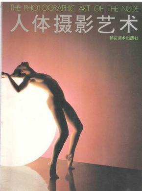 红火人体裸体艺术网_人体摄影艺术 朝花美术出版社 大量裸体照片 a4大16开
