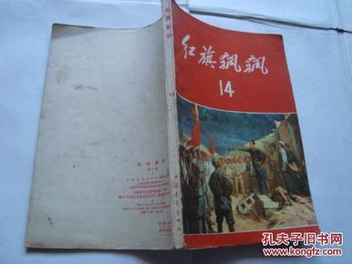 (14)【书品如图 刊有赖传珠、李作鹏、黄永胜文