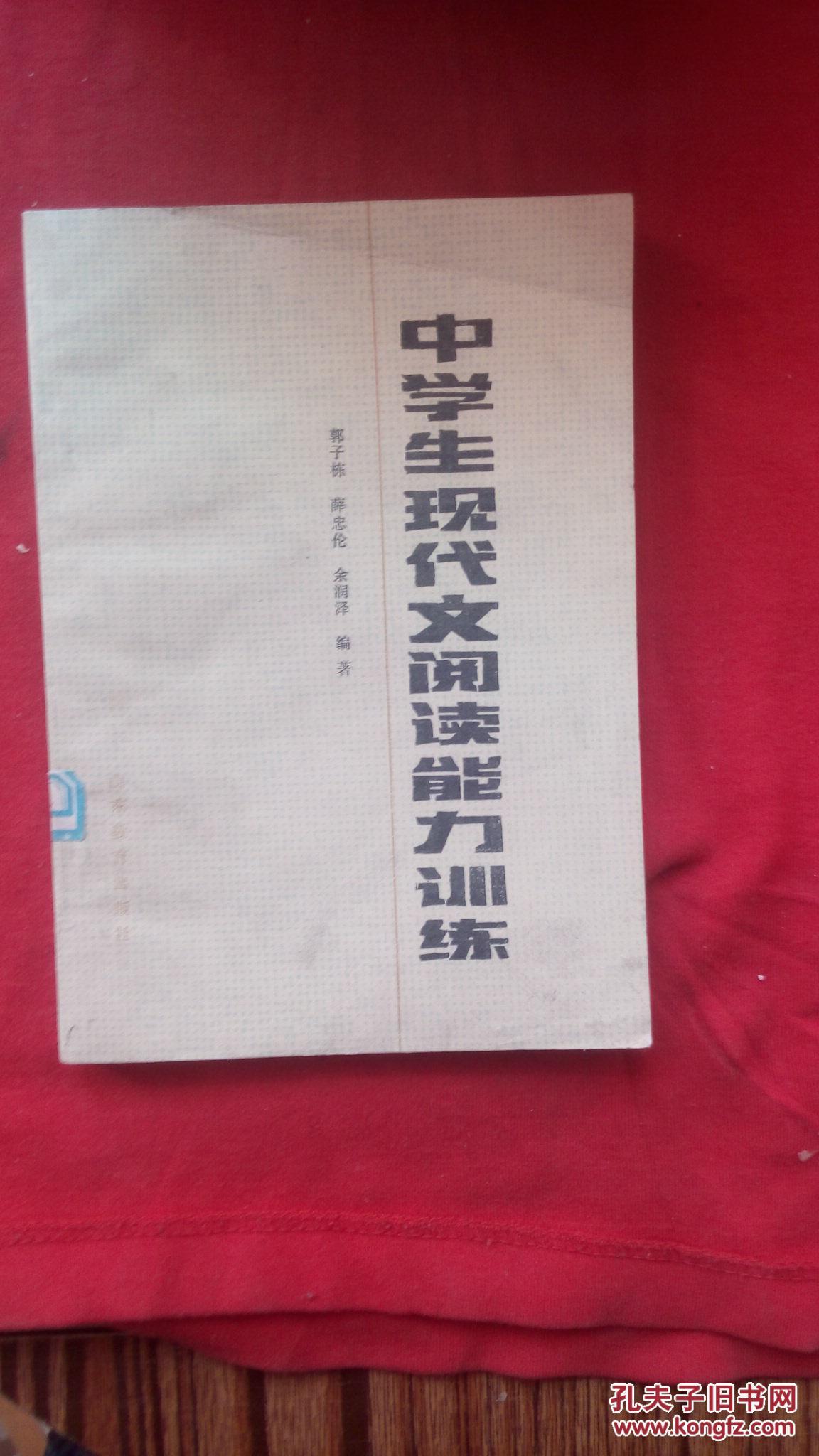 【图】中学生现代文阅读能力训练