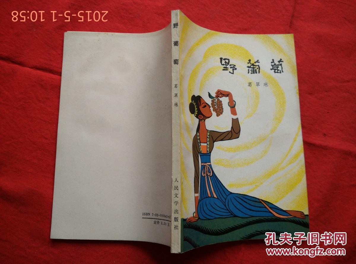 【图】野葡萄._人民文学出版社_孔夫子旧书网图片