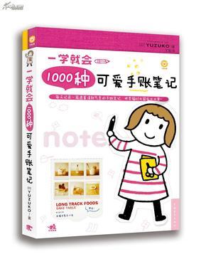 1000种可爱手账笔记(附笔记本)