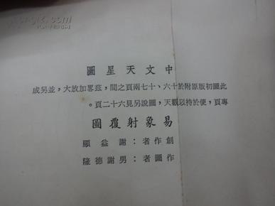 术数的原理_术数之科学原理