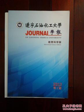 辽宁石油化工大学学报(教育科学版)2013第一期