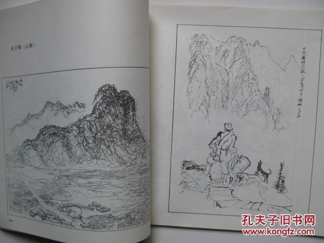 钢笔山水画技法