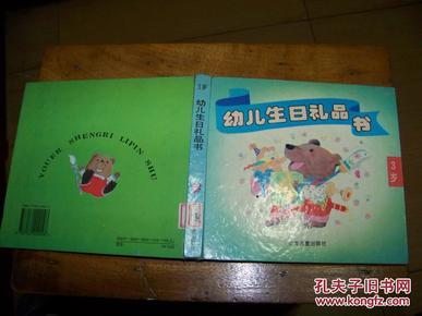 幼儿生日礼品书(3岁)