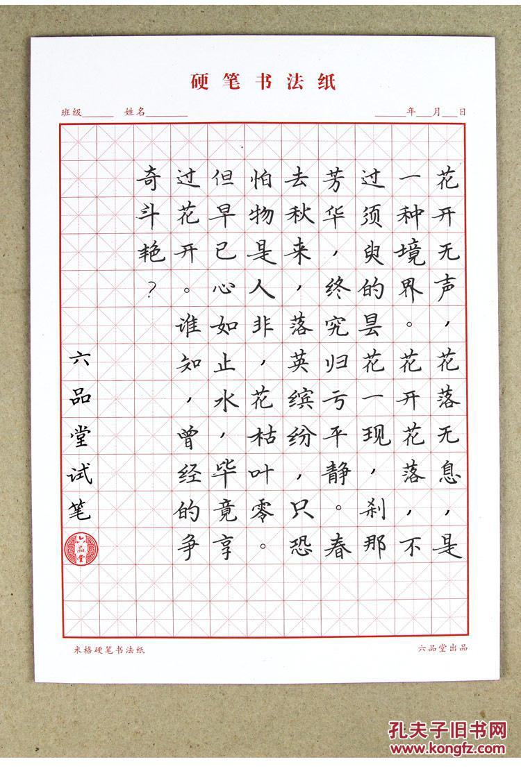 的七言律诗楷体硬笔书法-绵阳哪有米字格练字本卖图片