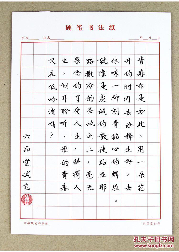 零基础行书行楷硬笔书法教学视频钢笔字帖练字书法字体练字的诀窍视图片