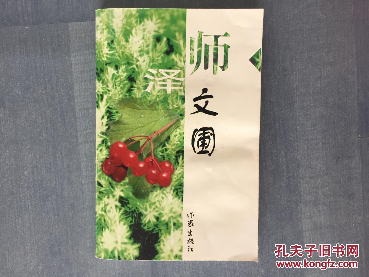 泽��ge�kd9���(`_师泽文圃