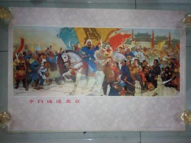 2开宣传画--李自成进北京    1975年