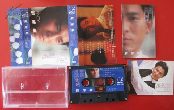 【原装正版磁带】刘德华 如果你是我的传说 宝丽金发行 台版