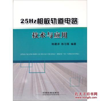 【图】25hz相敏轨道电路技术与应用