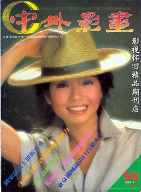 84年6月号 山口百惠三浦友和张曼玉图片