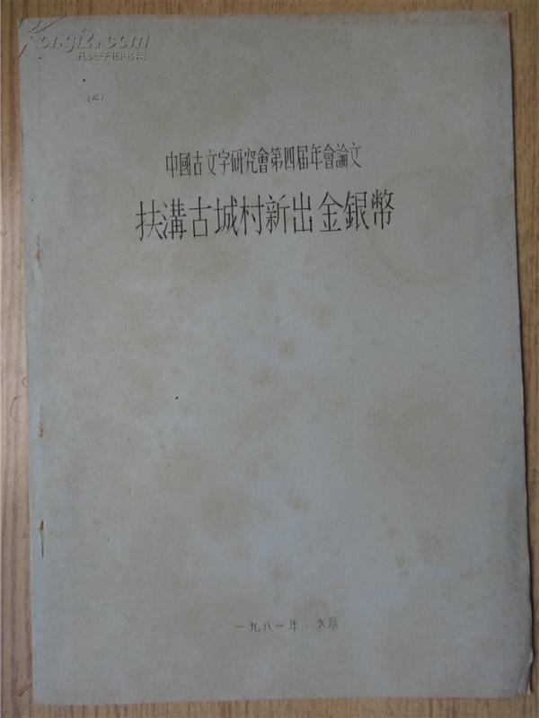 扶沟古城村新出金银币图片