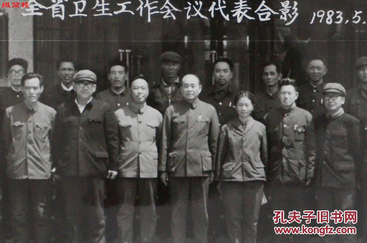 azd15051131青海省原省长 黄静波 1983年5月15日 与全省卫生工作会议