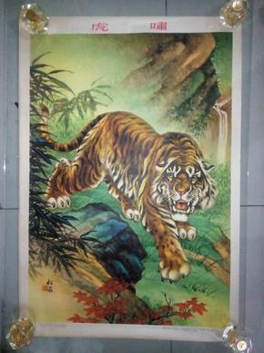 2开年画--虎啸  1957年印