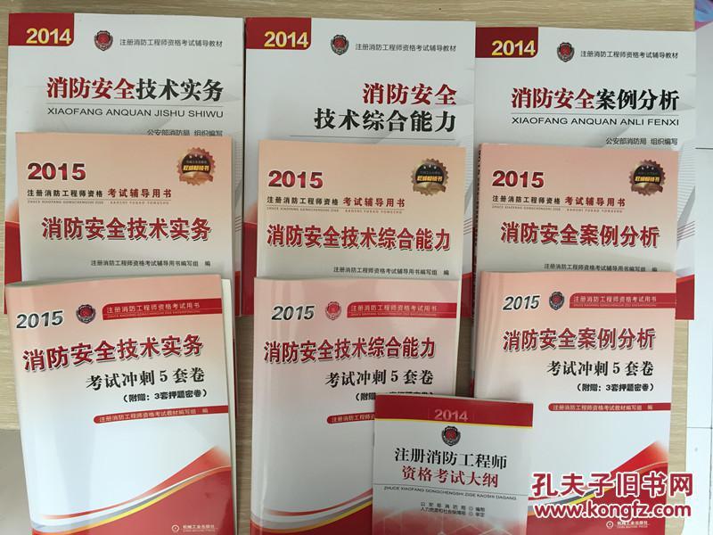 2015年一级消防工程师考试用书全套10本
