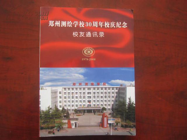 郑州测绘学校30周年校庆纪念-校友通讯录1978-2008