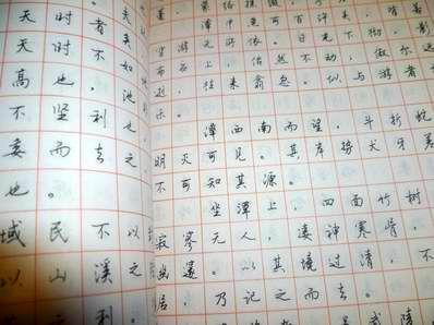 中学生钢笔行书字帖》图片