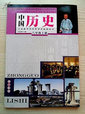 初中历史课本中国历史八年级下册图片