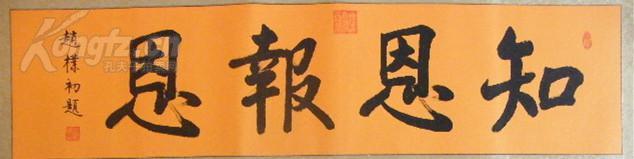 中国佛教协会会长,著名书法家【赵朴初】书法《知恩报恩》精装绫裱18图片