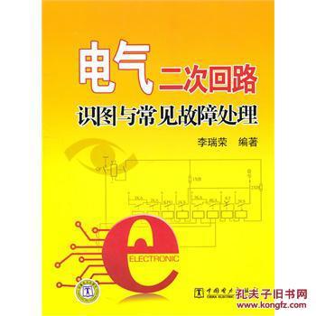 【图】电气二次回路识图与常见故障处理