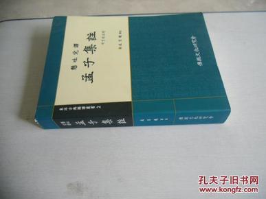 韩文原版     《孟子集注》