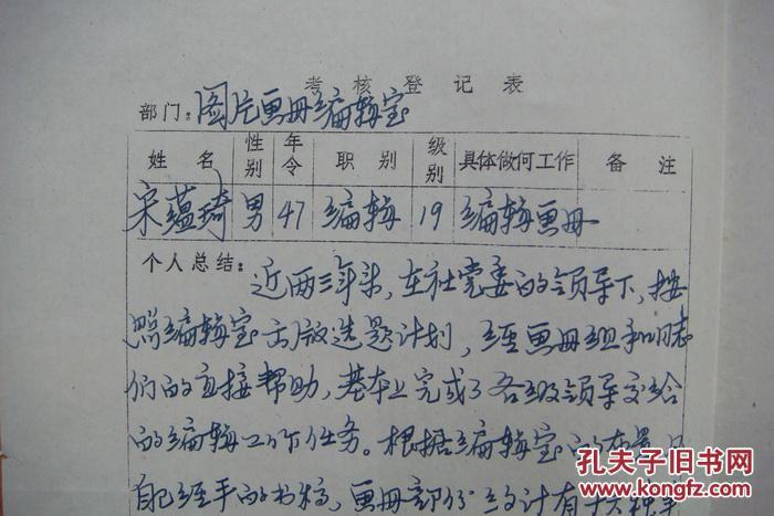 曹辛之等美术编辑考核登记表(评语均为曹辛之填写)图片