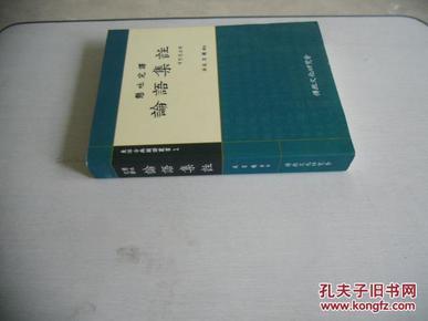 韩文原版      《论语集注》