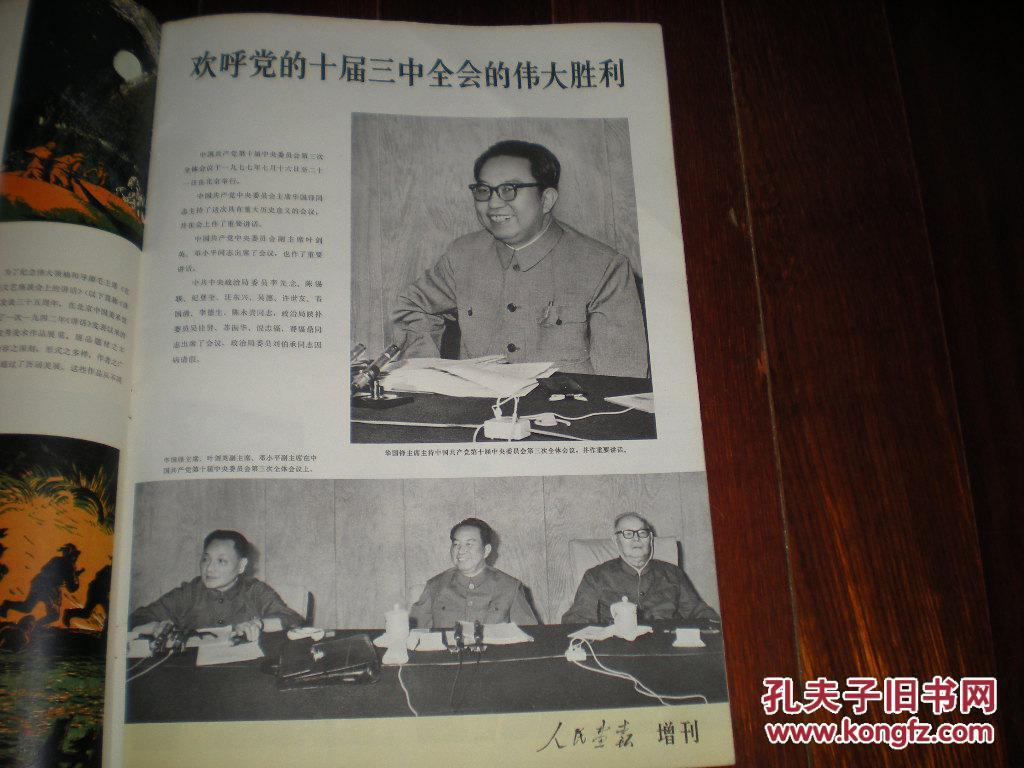 """文革画报----《人民画报》1977年第7期!(附有""""11届3中全会召开""""增刊!"""