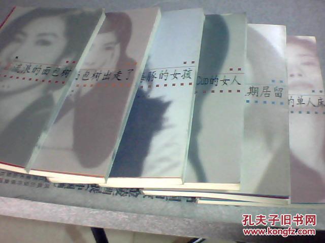 荷包里的单人床 蝴蝶过期居留 三个acup的女人 卖海豚的女孩 面包树图片