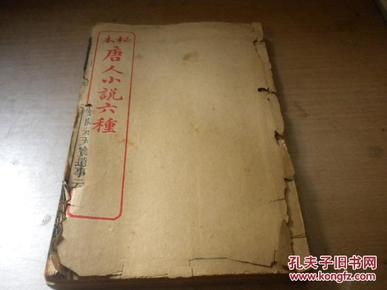 秘本唐人小说六种【宣统元年线装一册】