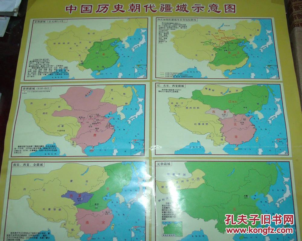 中国历史朝代疆域示意图,后印中国历朝皇帝年