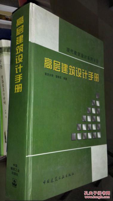人生建筑设计手册(现代建筑设计系列高层)(精)平面设计手册的专业v人生图片