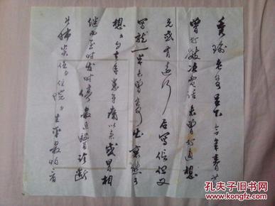 上海博物馆书画研究奠基人::郑为先生毛笔信札一通三页【朵云轩笺纸·12开·实寄封】(A)