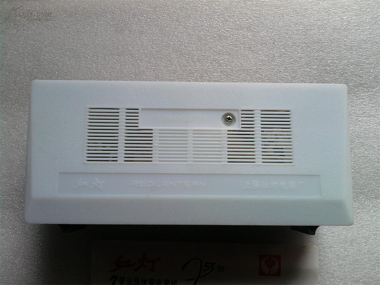 红灯753-1型收音机(全新原包装说明书,合格证全套)图片