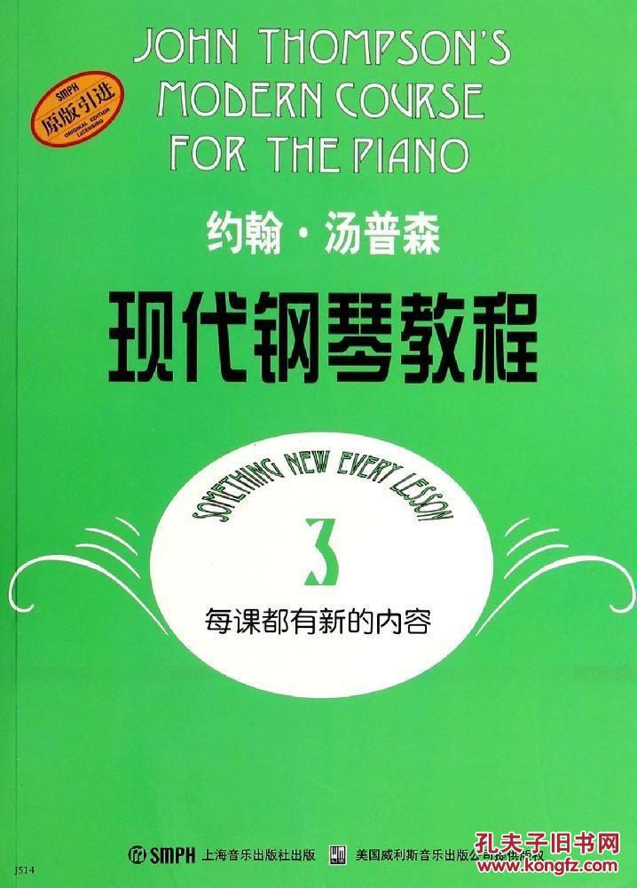 【图】9787805536156/约翰汤普森现代钢琴教程3/约翰图片