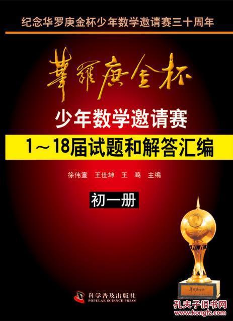 华罗庚金杯少年数学邀请赛1~18届试题和解答汇编(初一册)图片