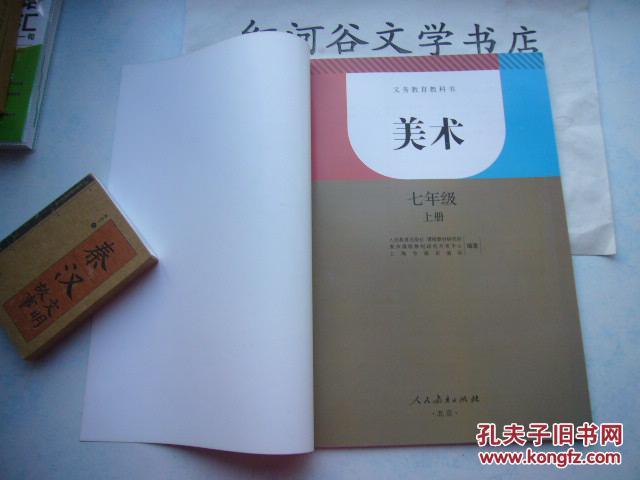 科书------美术图片