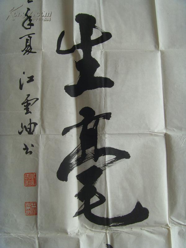 重庆文史研究会会员;重庆妇女书画协会常务理事,重庆渝中区书法家协会图片