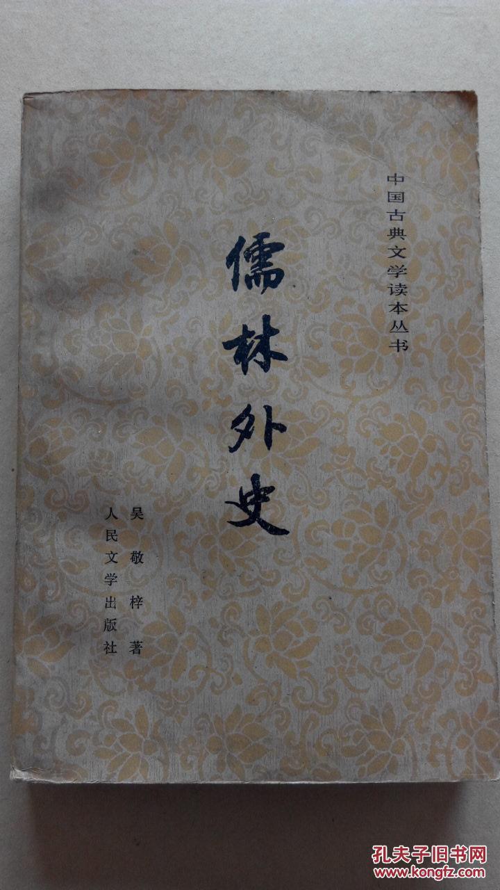 儒林外史图片