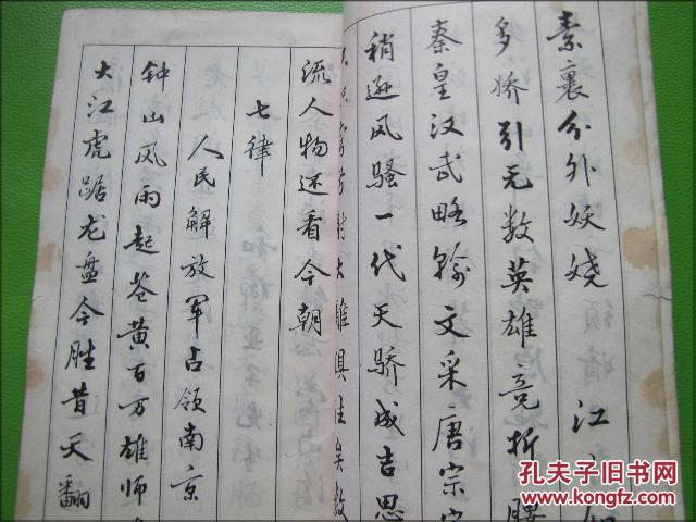 毛主席诗词行书字帖图片