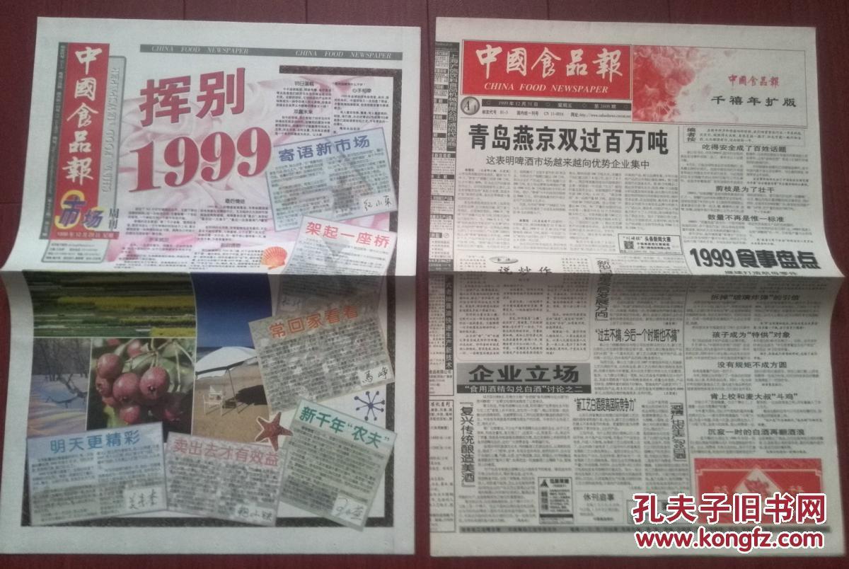 报_中国食品报1999年12月29日,12月31日(精美彩报).迎接新世纪,新千年报.