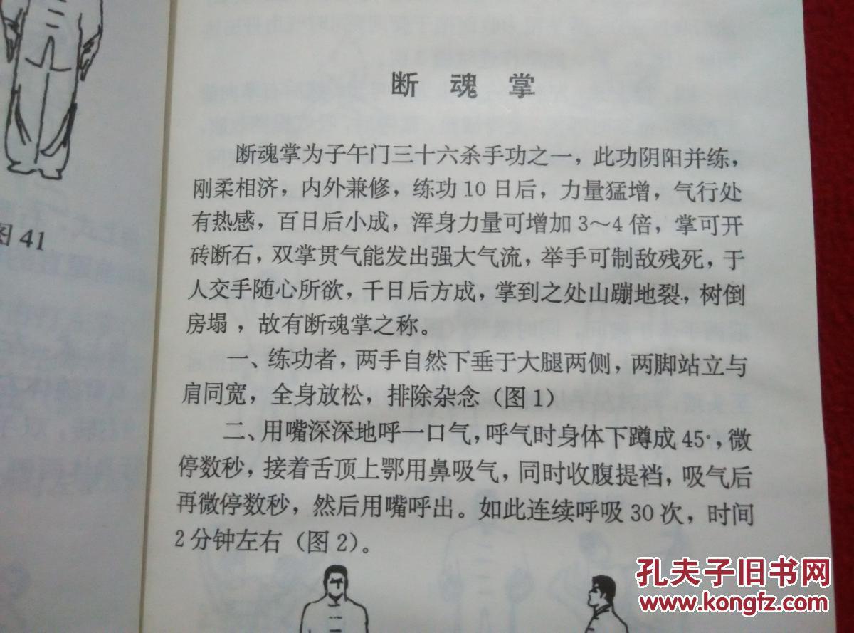 梁山功夫(我的武痞朋友八九十年代收藏的书,仅此一本,实物为准) 拍品