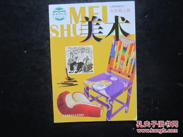 【图】《初中美术课本九年级上册》江苏版初中教科书图片