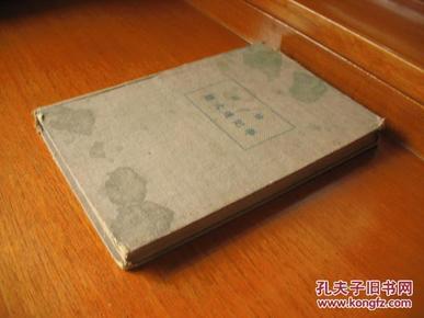 汪怡简式速记学(布面精装)1936年1版1印
