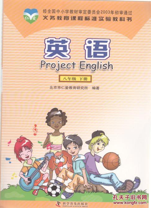 仁爱版 8八年级下初二下册 英语课本 教科书
