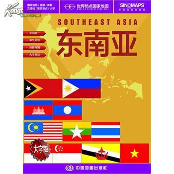 家地图·东南亚