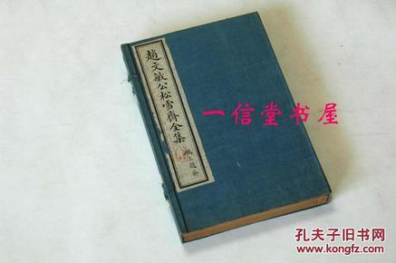 《赵文敏公松雪斋全集》1帙4册全 线装 民国5年